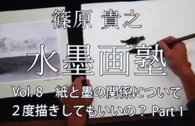 水墨画塾vol.8