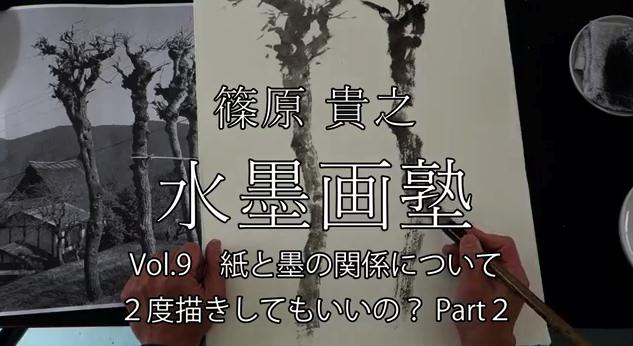 動画水墨画塾vol.9