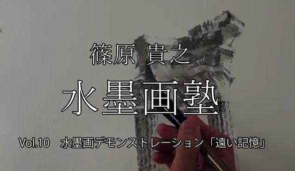 動画 水墨画塾 vol.10