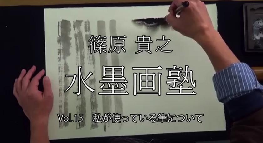 動画水墨画塾vol15
