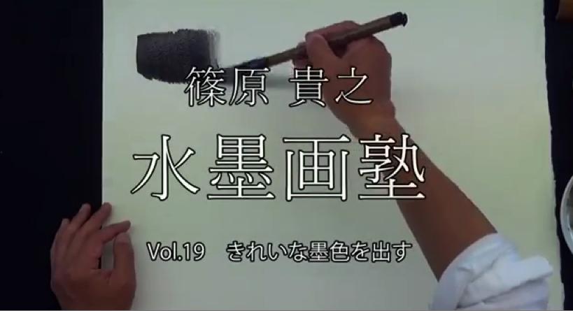 動画画塾vol.19