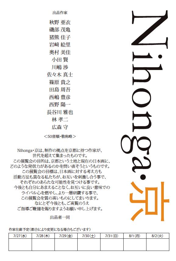 2016Nihonga・京 DM