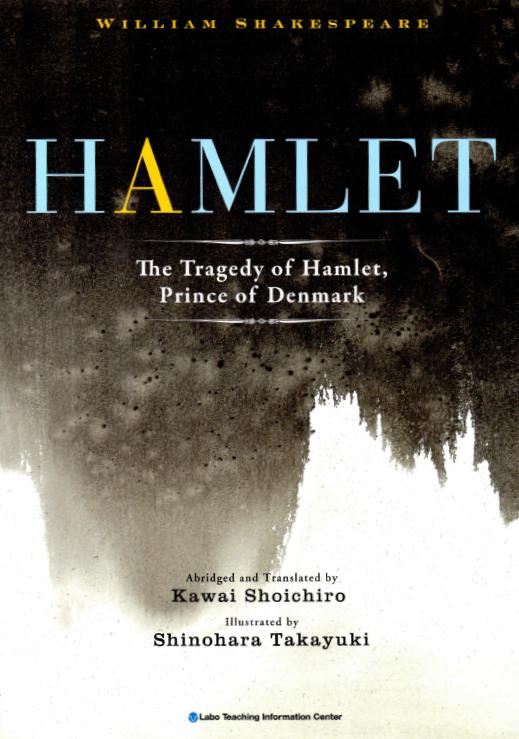 ハムレット表紙