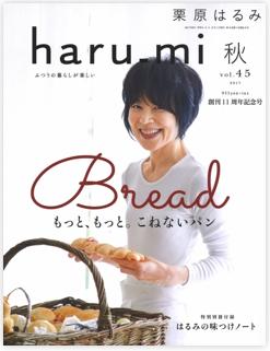 HARUMI 秋