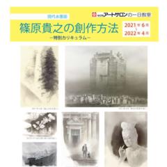 サクラアートサロン講習会2021−22